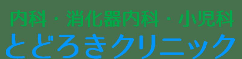 名古屋市緑区 とどろきクリニック 内科 消化器内科 小児科